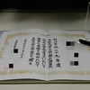 大阪大学工学賞と大阪北部地震と金継ぎの話。