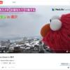 「Sesame Street in 湯沢」、YouTubeのセサミチャンネルで公開!