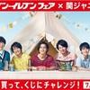関ジャニ∞オリジナルグッズ発売∞セブンイレブン!