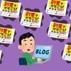 副業にブログはおすすめ? 1年間ブログを継続した率直な感想