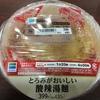コンビニで温めるだけの麺類シリーズ第三弾〜酸辣湯麺〜