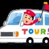 つくばサイエンスツアーバス/Tsukuba Science Tour Bus Guided Tour