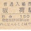 東武鉄道  硬券入場券 5