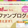 ブログをはじめるならA8ネットがお勧めです