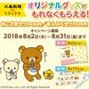 「丸亀製麺 リラックマ 夏のコラボグッズ プレゼントキャンペーン」が始まるよ!(2018年8月2日~)※追記あり