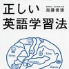 『脳科学的に正しい英語学習法』加藤 俊徳