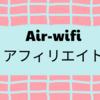 air-wifiとアフィリエイトできるASPは?報酬を発生させるコツは?