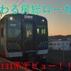 【E131系】新しい房総ローカル デビュー!