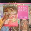 『みんなのミュシャ ミュシャからマンガへー線の魔術』Bunkamuraザ・ミュージアムにて。