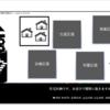 2018-Po-04.美大生(ムサビ通信)になったけれど、経営シミュレーションゲームのUI/UXデザインをSAP導入PJのごとくガシガシと進める Part.1