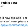 iOS11、初のパブリックベータがリリース