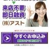 アストは東京都新宿区荒木町23-5アケボノビル6階の闇金です。