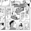 【メモ】ロマンを超えた「水軍」「海賊」の真実とは―「水軍と海賊の戦国史」読書メモ