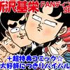 【JコミFANディング商品6】 新沢基栄PDFセット (リバイバル販売)