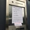 10/13 消毒GIG Vol. 170 「本物3時間GIG」 at 恵比寿LIQUIDROOM