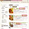 クックパッドで歴代1番つくれぽの多いレシピはどのレシピ?