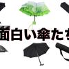 機能抜群!絶対に目立つ個性的で面白い傘10選