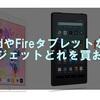 【Amazonプライムデー2019】iPadやFireタブレットなどガジェットがおすすめ