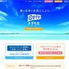 GoToトラベル 一時中止 札幌市緊急要請のトラブル実体験 11月25日(水)2020