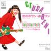 【CHILDISH TONES feat.宇佐蔵べに】『恋のホワンホワン(Cruel To Be Kind)』2ndプレスがリリース。英詞verも配信スタート!