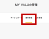 【VALU】優待の入力方法・手順