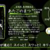 【月曜日の先週の一本!】あたごのまつ 純米大吟醸 白鶴錦【FUKA🍶YO-I】