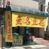 台南  無名豆花です