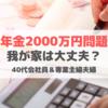年金2000万円問題、我が家が実際もらえる年金額と足りない額は?【40代夫婦・専業主婦】
