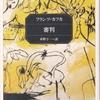 フランツ・カフカ『審判』を読む