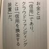 キングコング西野さん新刊「新世界」は、圧倒的な努力と応援の本でした。