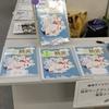 ⑧2月23日輪母の展示コーナー 防災体験イベントにて