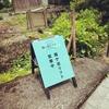"""何かお洒落な看板あった!賤ヶ岳リフトで琵琶湖の""""ツノ""""を眺めてみない?"""