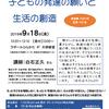 白石正久先生の講座「子どもの発達の願いと生活の創造」2019.09.18