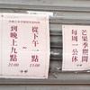 201807台湾旅行記その8:冰鄉、國華街、邱家小卷米粉