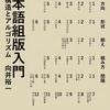 日本語組版のあらゆる場面への対応を解説「日本語組版入門」