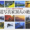 鉄道写真家30人の絶景