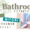 お風呂をおしゃれな空間に♡100均グッズとインテリア雑貨でお風呂時間をより楽しくスッキリに!