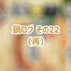【鍋ログ】〆まで美味しい ごま豆乳鍋つゆ【22・再】