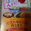 小江戸ごはん、美味しそう。「作ってあげたい小江戸ごはん」の感想( ほたて @hotate_shiho さん)