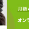 TOEIC、英検対策③ モチベーションアップの方法!