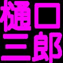 樋口三郎の授業情報@龍谷大学先端理工学部数理・情報科学課程