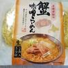 2018/03/31の昼食【ラーメン】
