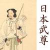 秩父三社と日本武尊(ヤマトタケルノミコト)