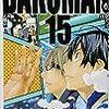 『バクマン。 15 励みと想い』 原作:大場つぐみ 漫画:小畑健 ジャンプ・コミックス 集英社