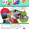 図書館×絵本×読み聞かせ×ボードゲーム