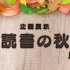 ポスター「企画展示 読書の秋」