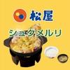 松屋「シュクメルリ」を食べた感想。世界一にんにくをおいしく食べるためのジョージア料理!