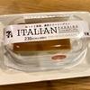 【セブン】濃厚なマスカルポーネの味が美味しい!〝リッコイタリアンプリン〟を実食してみた!