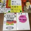 本五冊無料プレゼント2880冊目