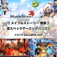 【ゲーミングPC】メイプルストーリー 推奨の高性能ゲーミングパソコン [GALLERIA GXF]